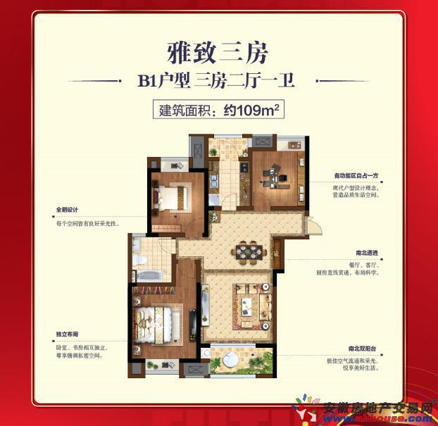 安庆新城吾悦广场_3室2厅1卫厨