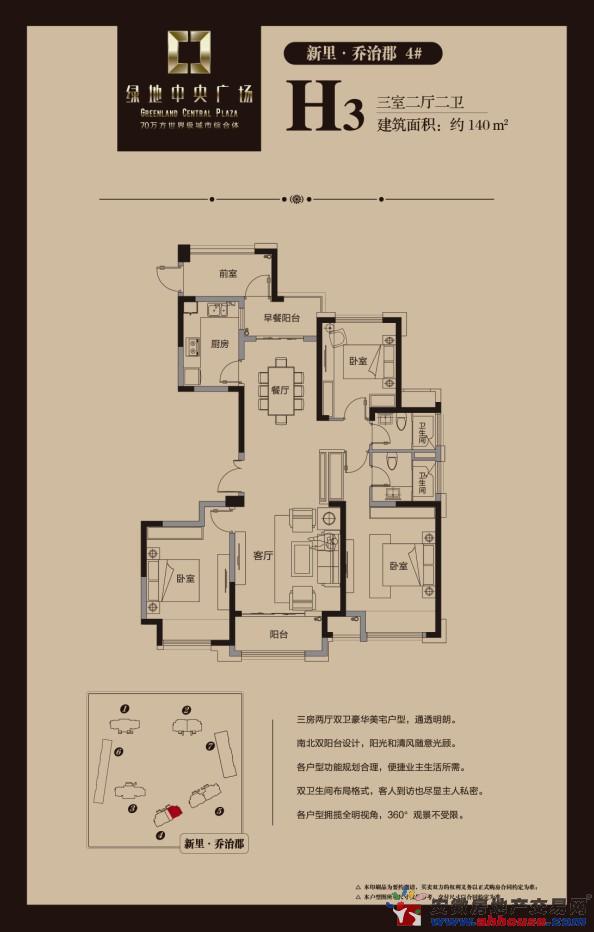 绿地中央广场_3室2厅2卫0厨