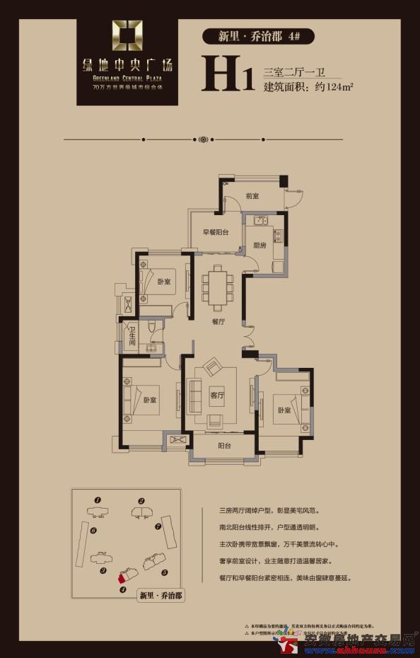 绿地中央广场_3室2厅1卫0厨