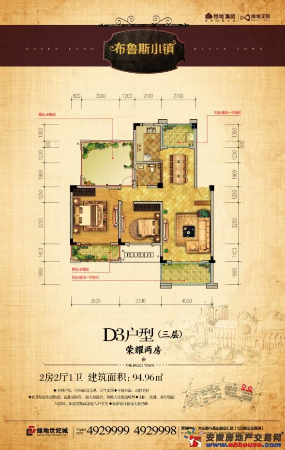 绿地世纪城_2室2厅1卫厨