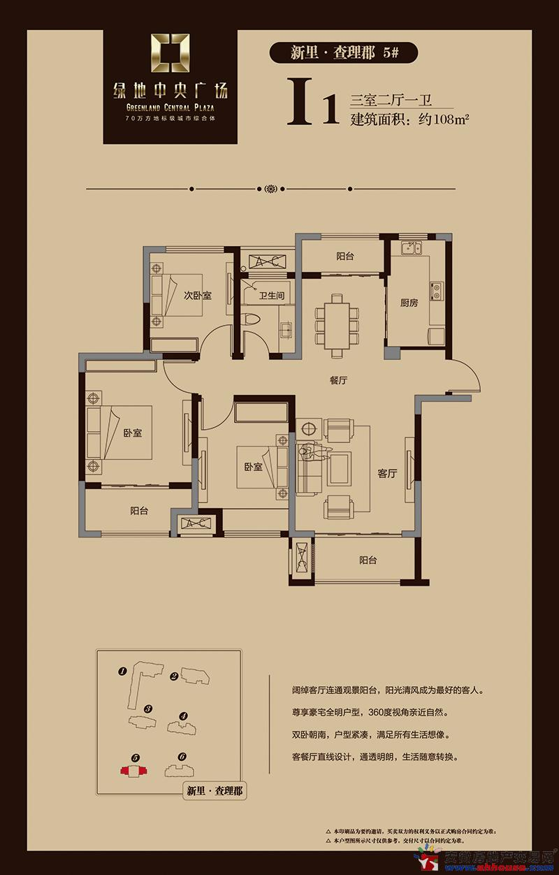 绿地中央广场_3室2厅1卫厨
