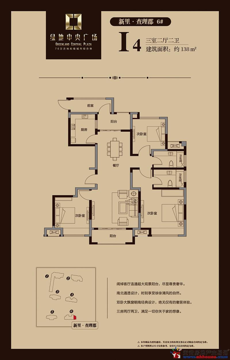 绿地中央广场_3室2厅2卫厨