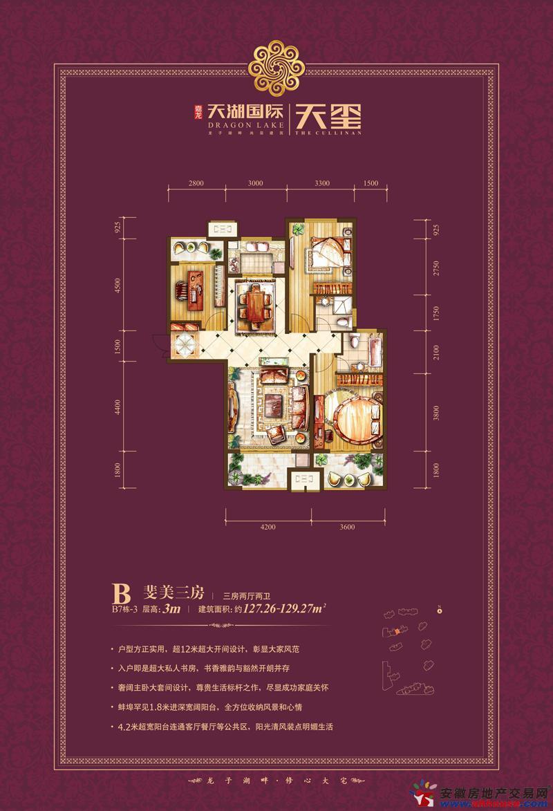 天湖国际_3室2厅2卫0厨