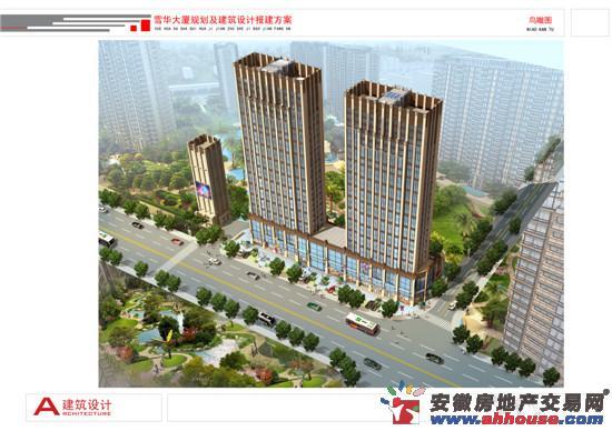 雪华中央国际楼号图