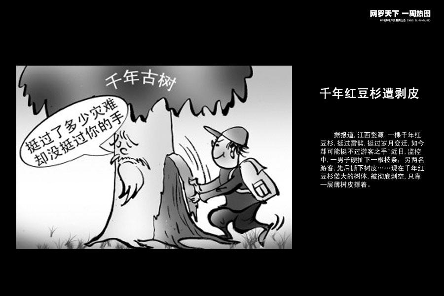 一周热图:杭州楼市限降令-蚌埠房产网图片频道