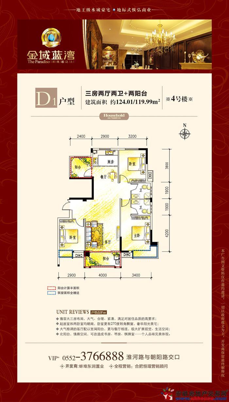 金域蓝湾_3室2厅2卫1厨