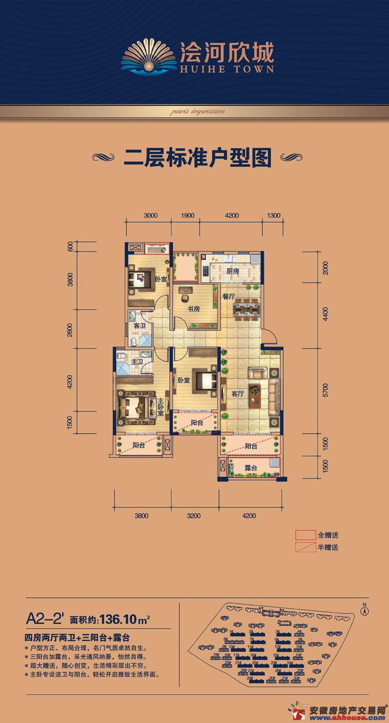 浍河欣城五室以上二厅二卫