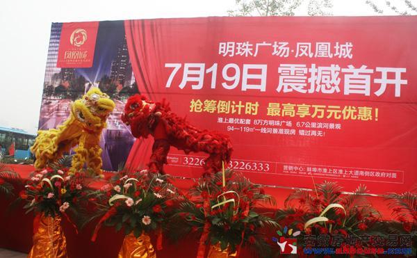 明珠广场·凤凰城其他图片