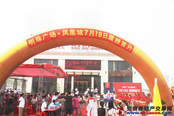 明珠广场·凤凰城实景图