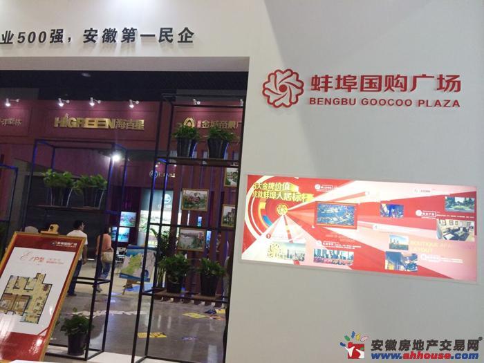 蚌埠国购广场其他图片