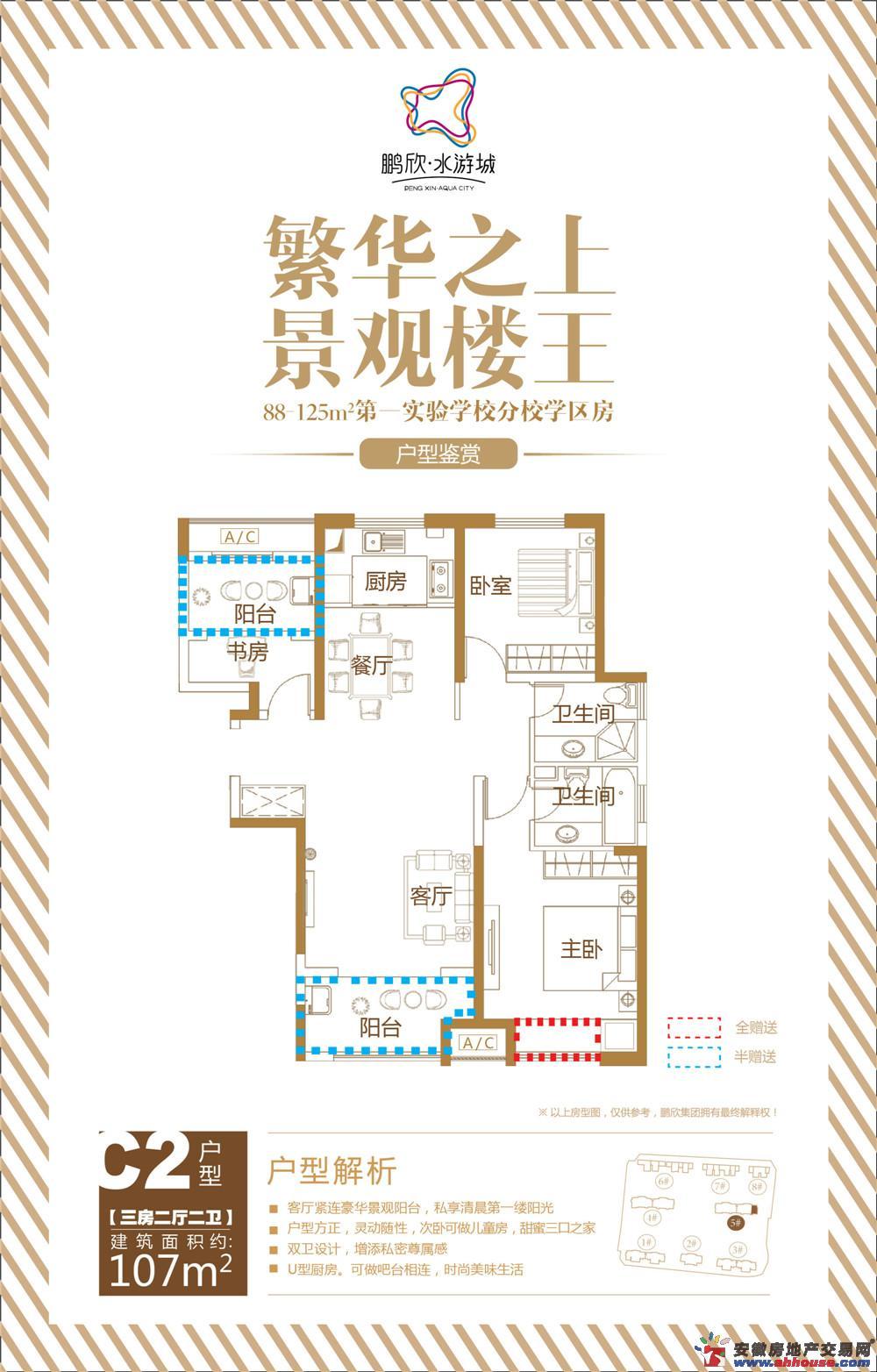 鹏欣·水游城三室二厅二卫