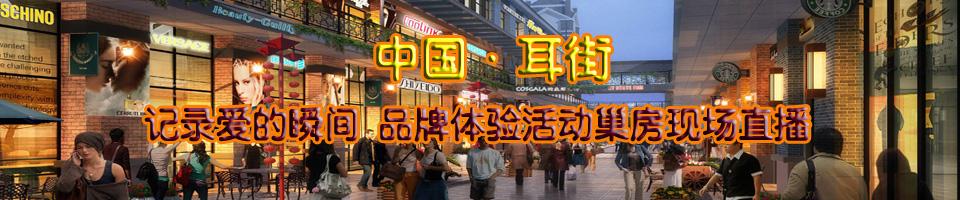 记录爱的瞬间 中国耳街品牌体验活动