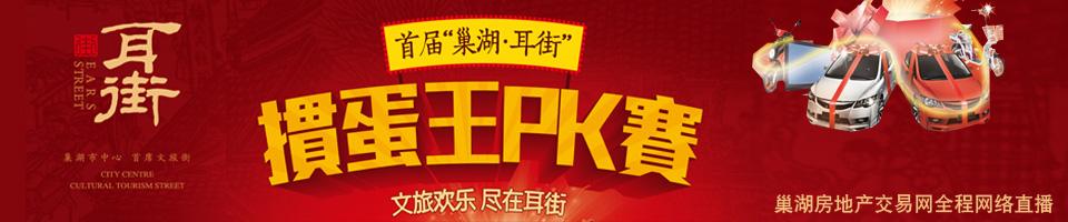 """首届""""巢湖·耳街""""掼蛋王PK决赛现场直播"""