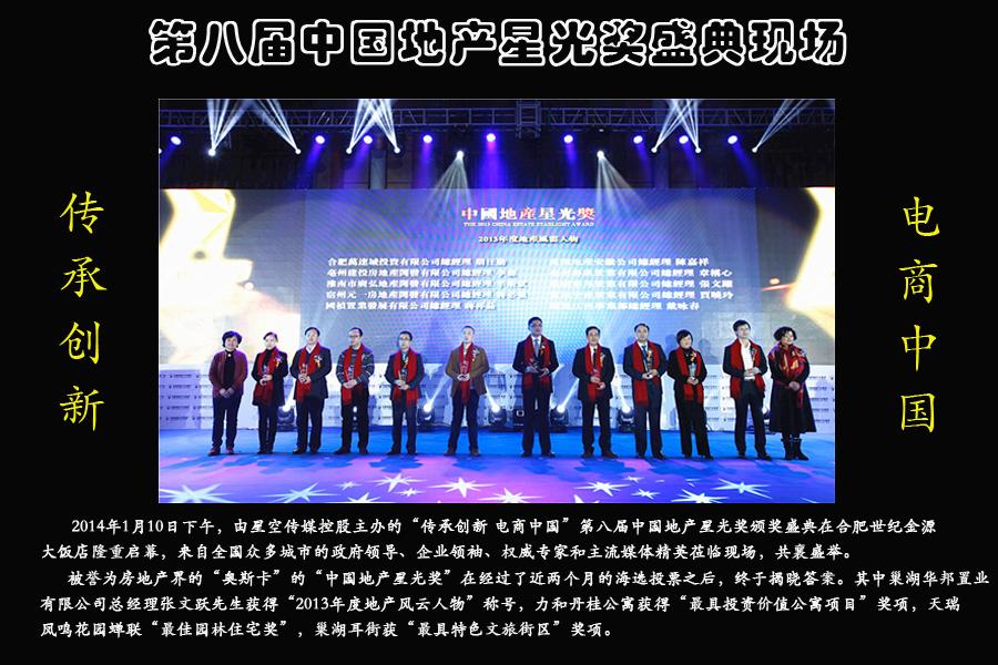 第八届中国地产星光奖盛典现场精彩瞬间