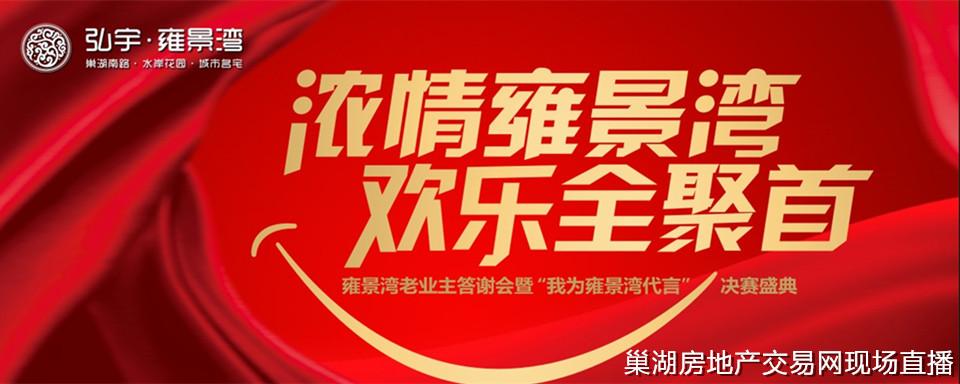 弘宇·雍景湾形象大使决赛现场直播
