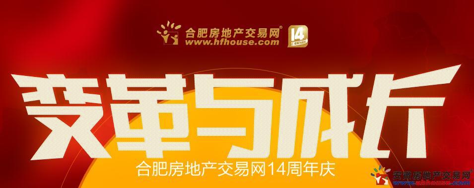 星空传媒控股14周年庆开启 引领房产互联网新时代