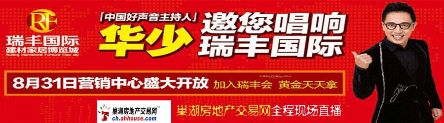 瑞丰国际建材家居博览城:营销中心华丽开放