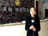 天瑞凤鸣花园楼盘视频