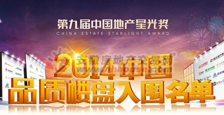 第九届中国地产星光奖倒计时 1月10日相约黄浦江畔