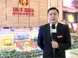 瑞丰国际建材家居博览城楼盘视频