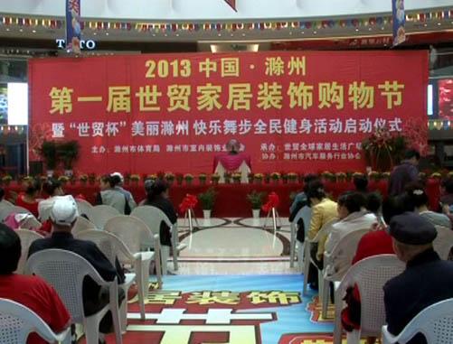 国金·滁州世界贸易广场楼盘视频