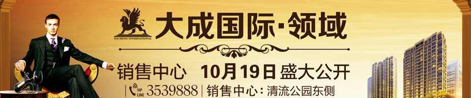 大成国际销售中心10月19日开放