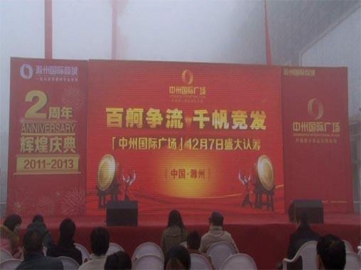 中州国际广场楼盘视频