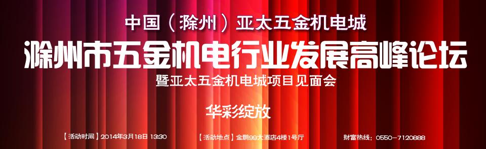 滁州市五金机电行业发展高峰论坛