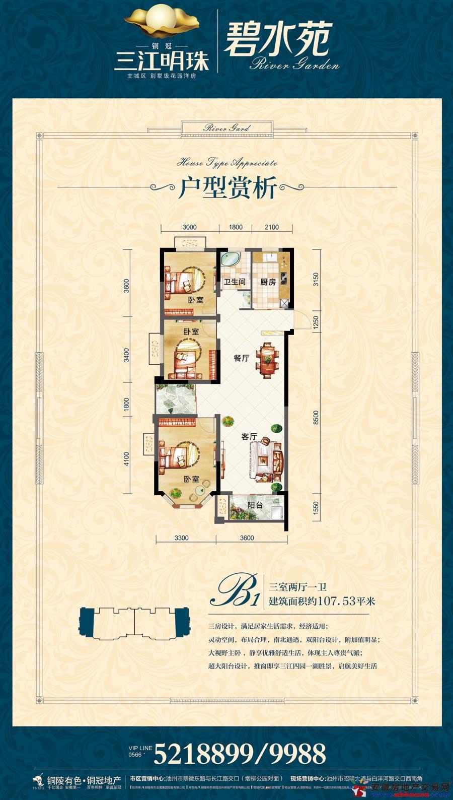 铜冠三江明珠_3室2厅1卫厨