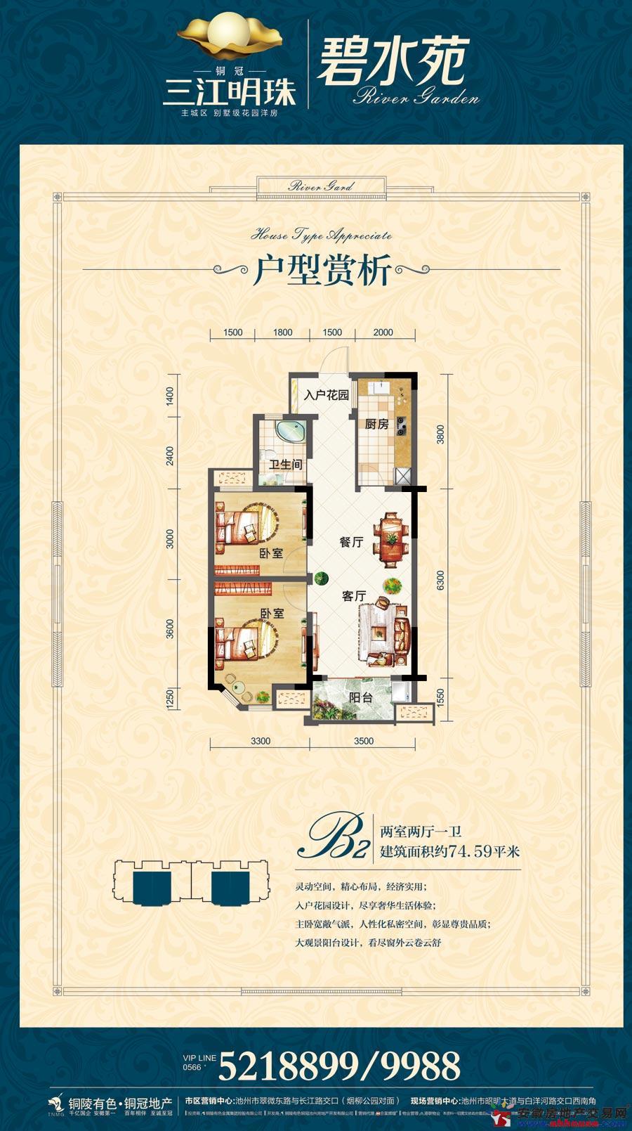 铜冠三江明珠_2室2厅1卫厨