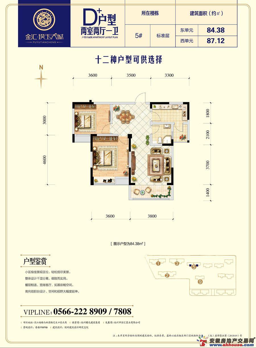 金汇·璞玉天城_2室2厅1卫0厨