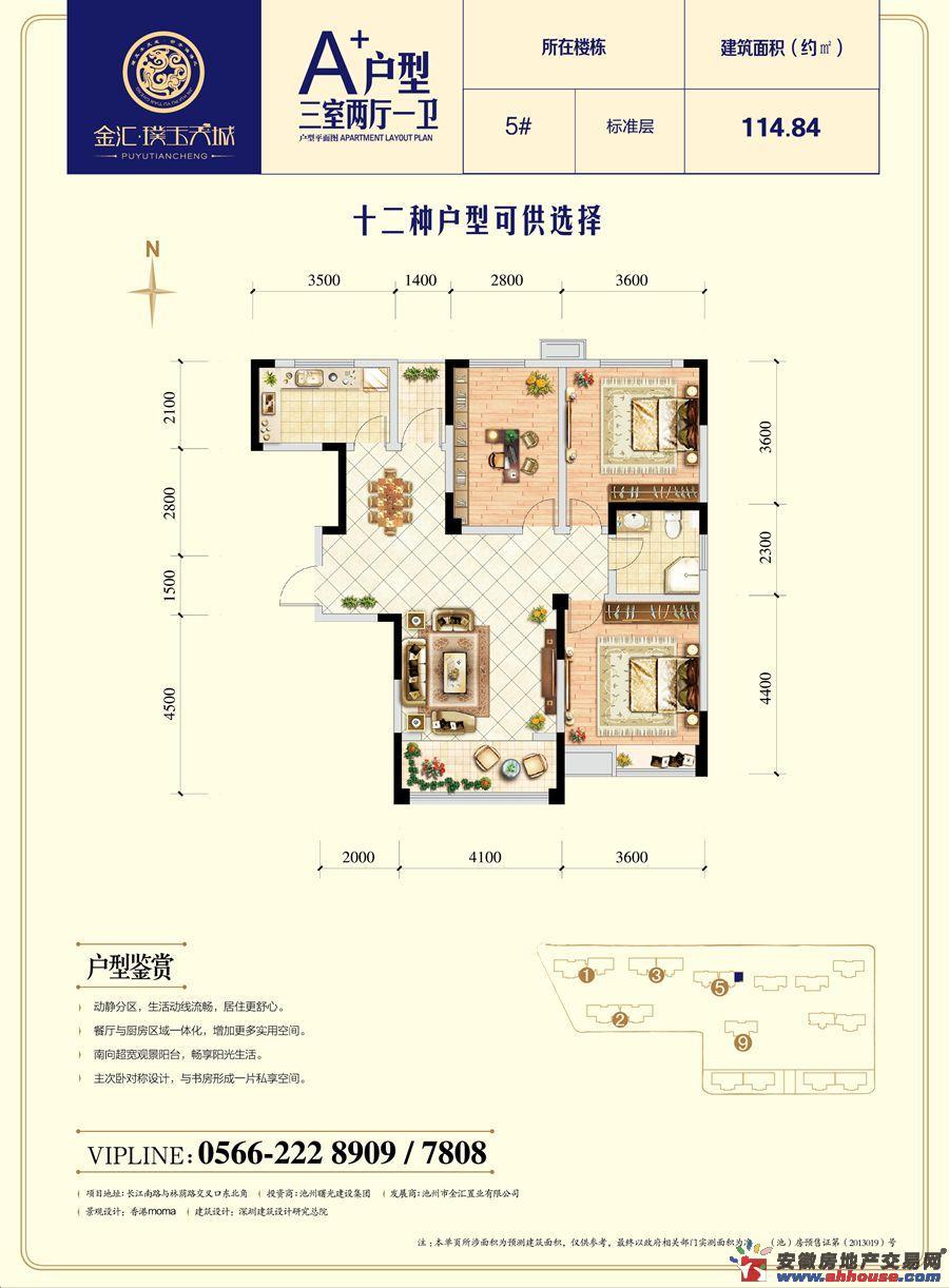 金汇·璞玉天城_3室2厅1卫0厨