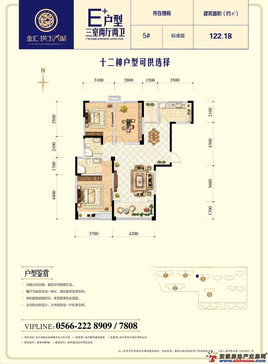 金汇·璞玉天城_3室2厅2卫0厨