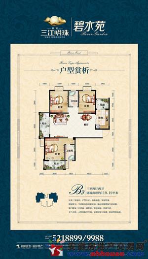 铜冠三江明珠_3室2厅2卫厨