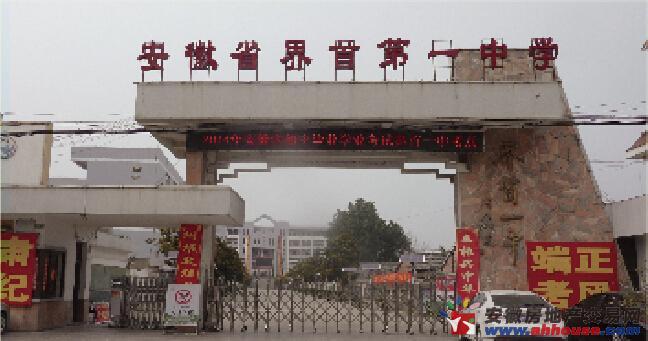 安徽省界首一中 图片合集