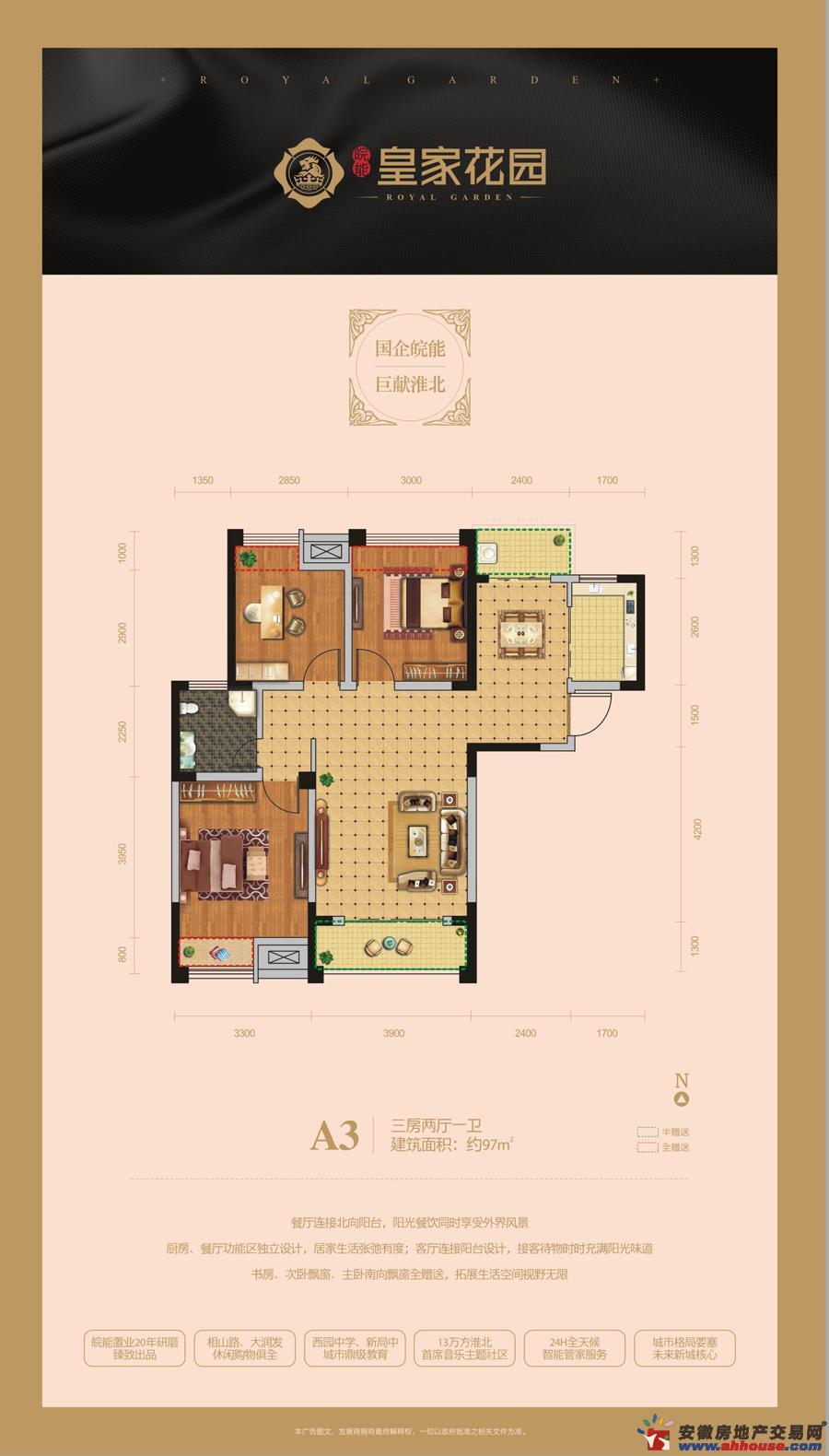 皇家花园·馫街_3室2厅1卫1厨