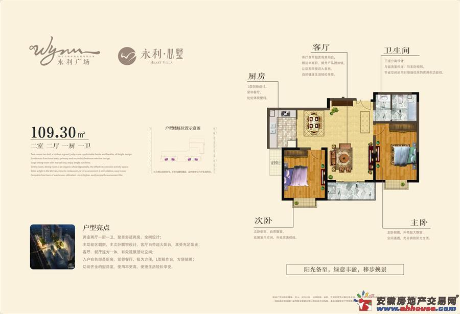 永利广场_2室2厅1卫1厨