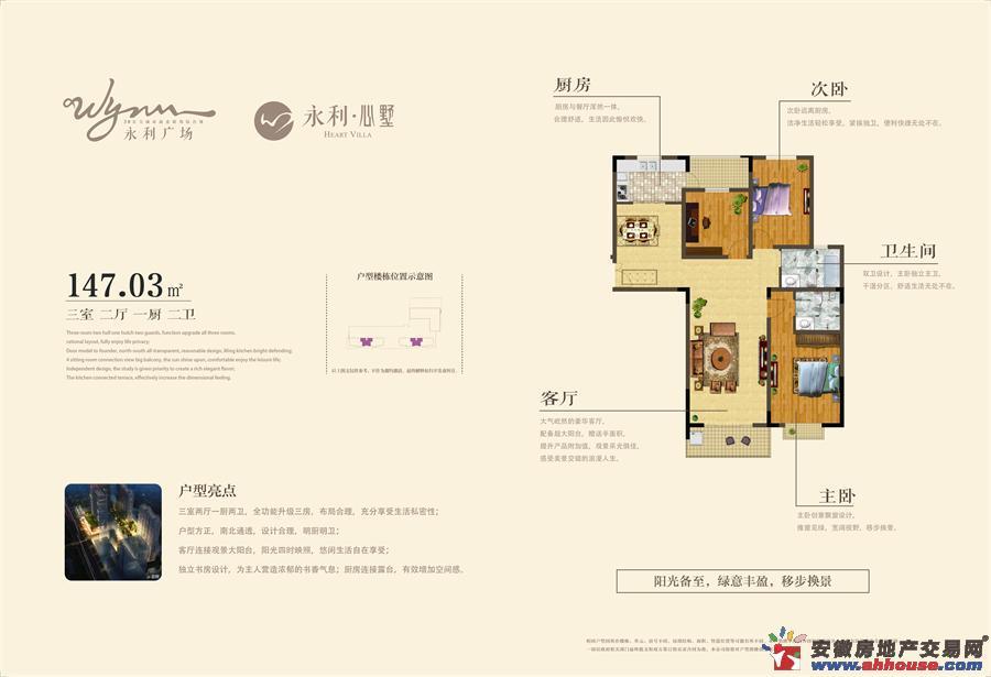 永利广场_3室2厅1卫1厨