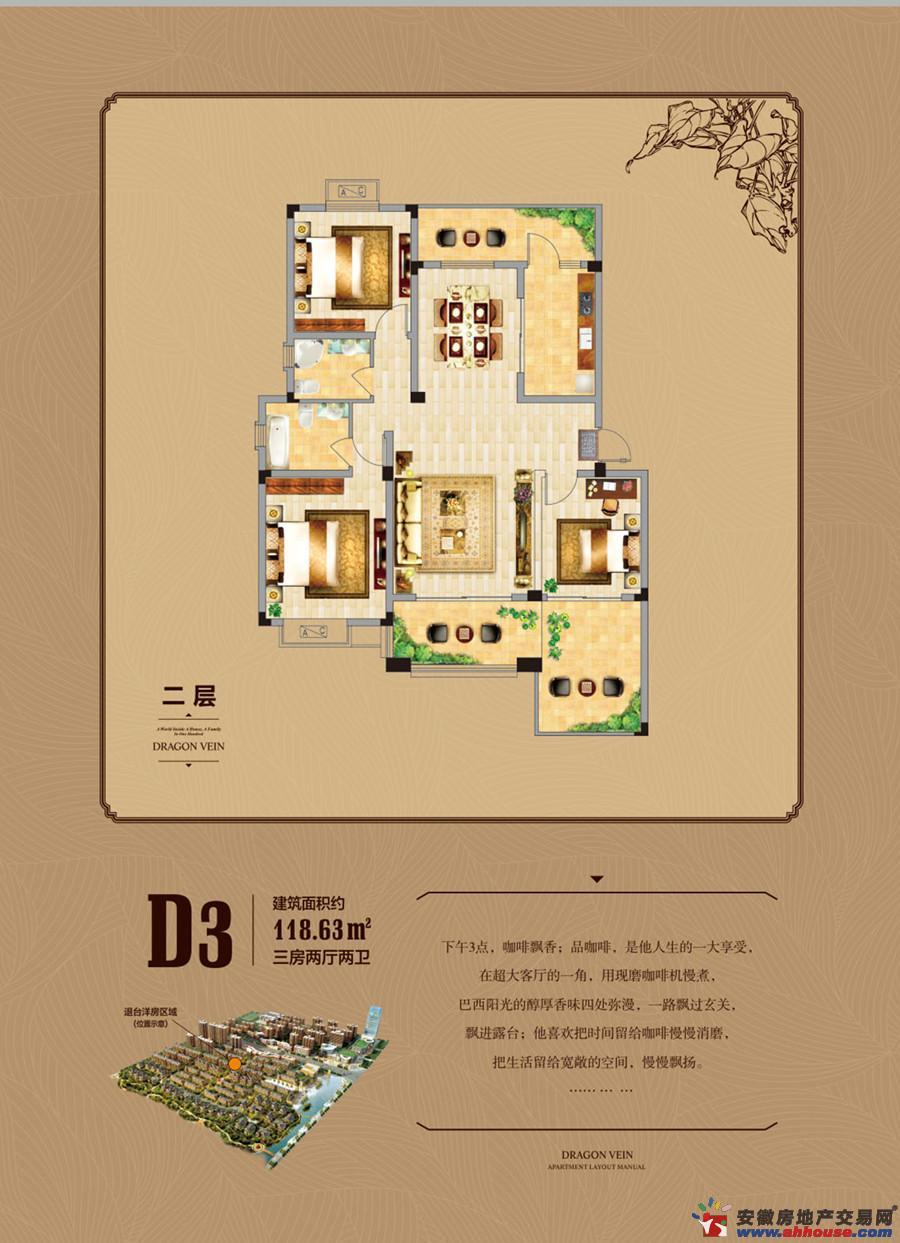 海容龙溪水岸_3室2厅0卫0厨