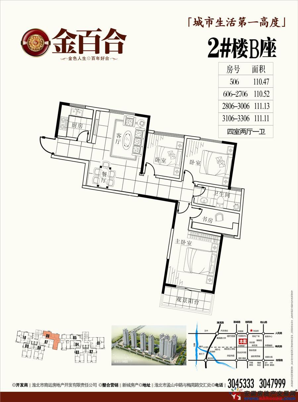 金百合五室以上二厅一卫