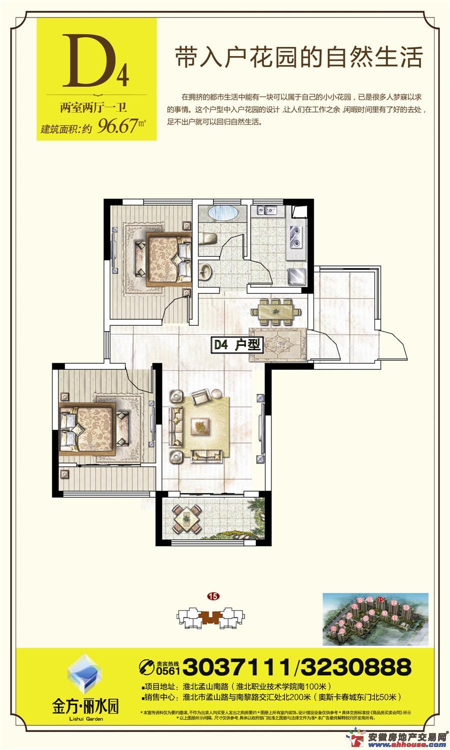 金方丽水园二室二厅一卫