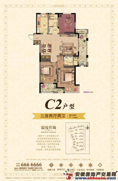 民生淮河新城_3室2厅2卫1厨