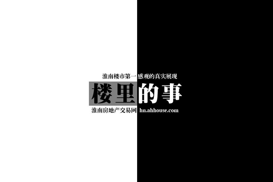 图集 民生 淮河新城五期 样板间全城绽放 淮南房 高清图片