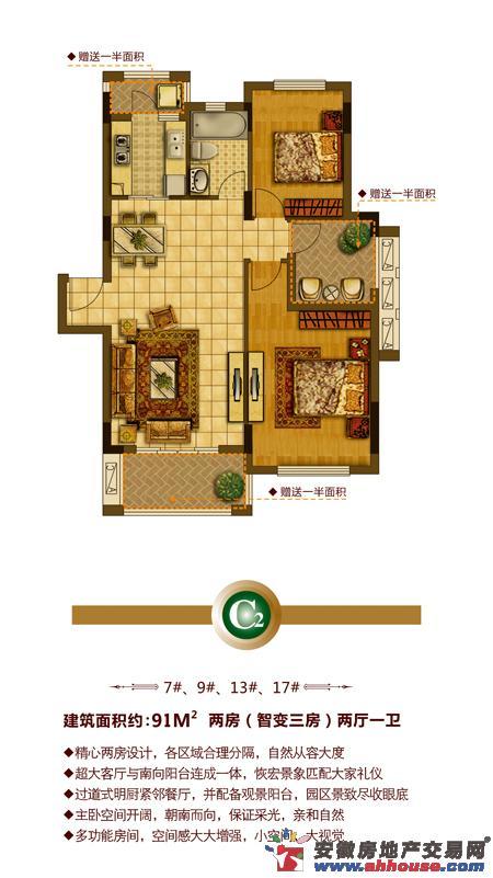 瀚城帝景_2室2厅1卫1厨