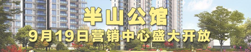 绩溪县半山公馆营销中心9月19日盛大开放