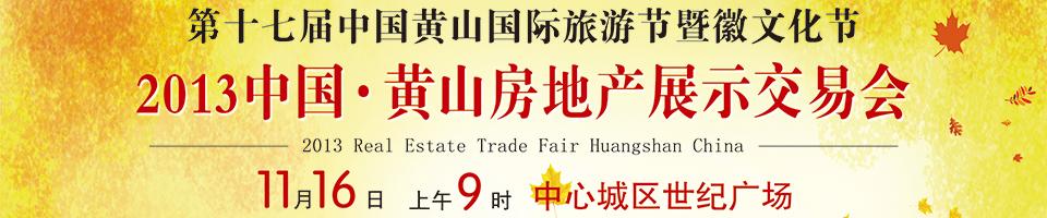 2013中国·黄山房地产展示交易会