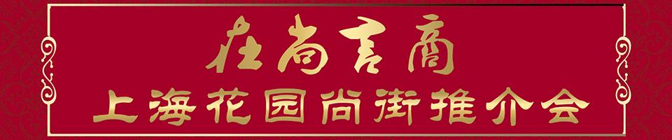 在尚言商 上海花园尚街推广答谢会