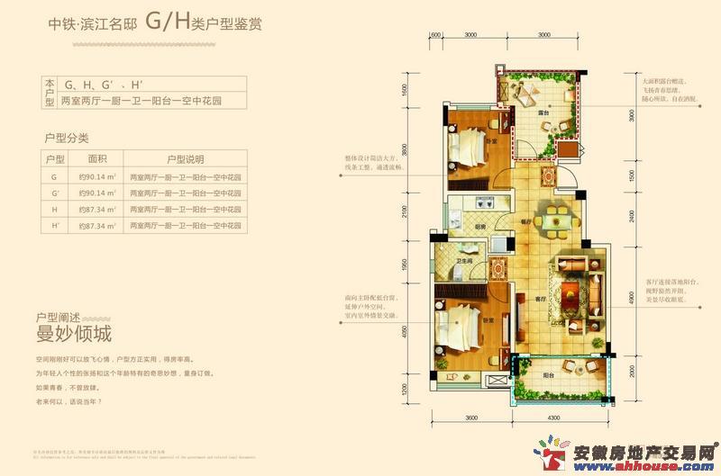 中铁滨江名邸二室二厅一卫