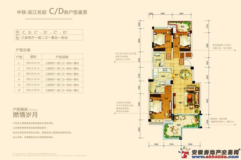 中铁滨江名邸三室二厅二卫