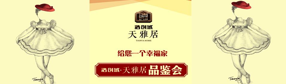 浩创城·天雅居项目品鉴会